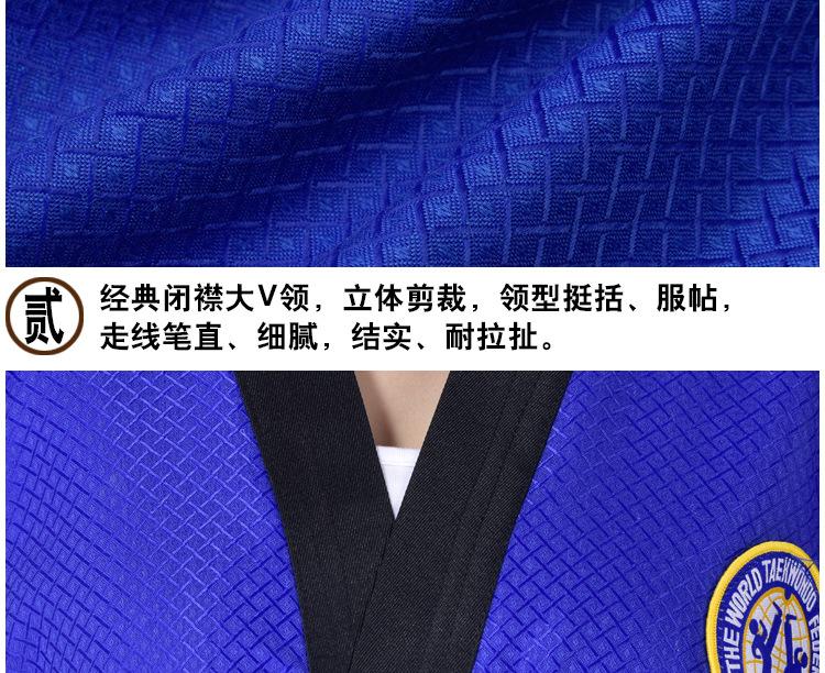 Purple - Taekwondo uniform (3 kleuren)