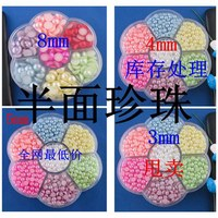4pcs/set wholesale 8/5/4/3mm Half Round imitation Pearls Flat back Jewelry Garment Accessory Beads DIY31