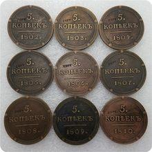 1802-1810 Россия 5 копеек монеты КОПИЯ памятные монеты-Реплика монеты медаль коллекционные монеты