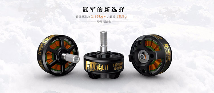 <font><b>T</b></font>-<font><b>Motor</b></font> <font><b>F40</b></font> II 2600KV 2400KV Brushless <font><b>Motor</b></font> 3-4S For 200 210 220 RC Frame Kit Free Shipping with Tracking image