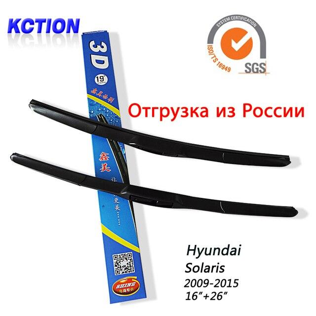 "Car Wiper Blade para Hyundai Solaris ( 2009-2015 ), 16 "" 26 "", caucho natural, tres segmentaria tipo, accesorios del coche"