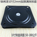 Manzhu утолщенный универсальный поворотный стол ТВ поворотный стол подшипник железная мебель квадратный дюйм диван стул основание 10