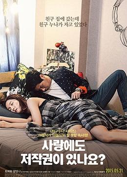 《爱情也有版权吗?》2015年韩国电影在线观看