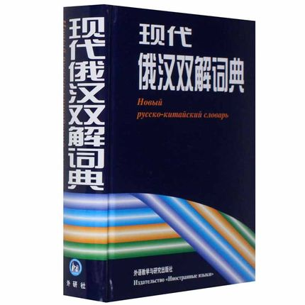 Chinese Russian Dictionary Book For Chinese Starter Learners ,pin Yin Learners Book Gift .Chinese To Russian Book