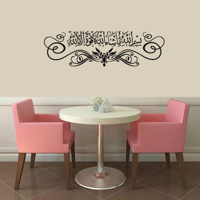 Abnehmbare Islamische Muslimische Koran Kunst Islam Vinyl Wandtattoo