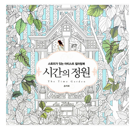the time garden coloring book coloring book children adult relieve stress kill time graffiti painting drawing - Garden Coloring Book