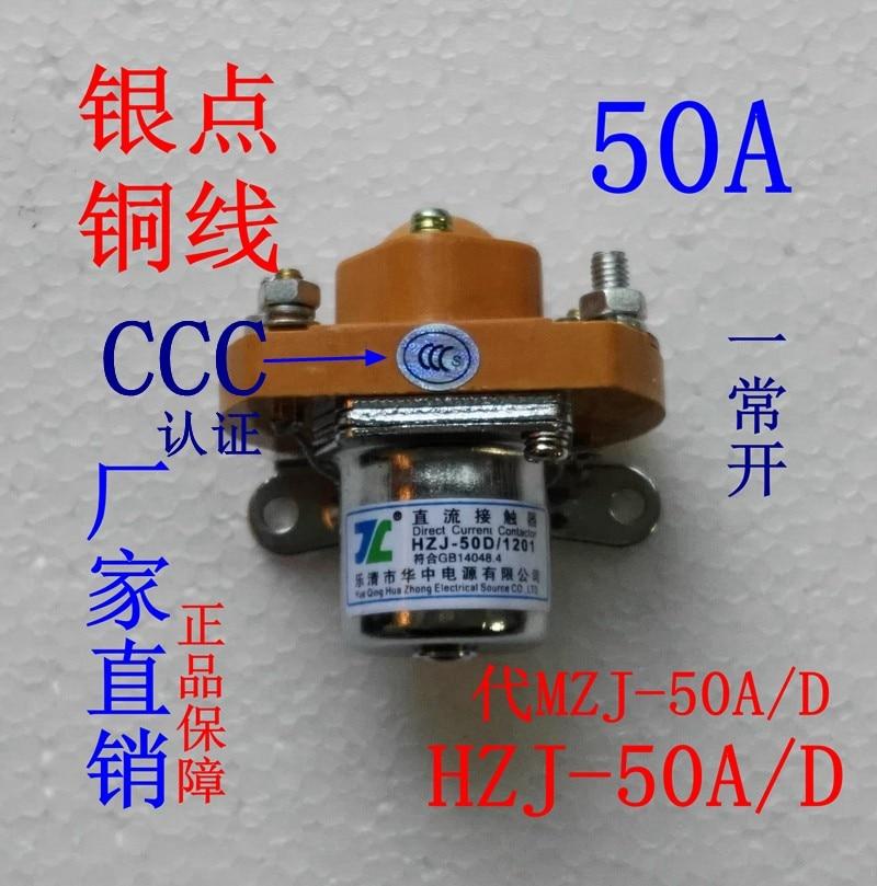 DC contactor MZJ 50A high current 12V high power 24V relay 36V 36V dot 48V