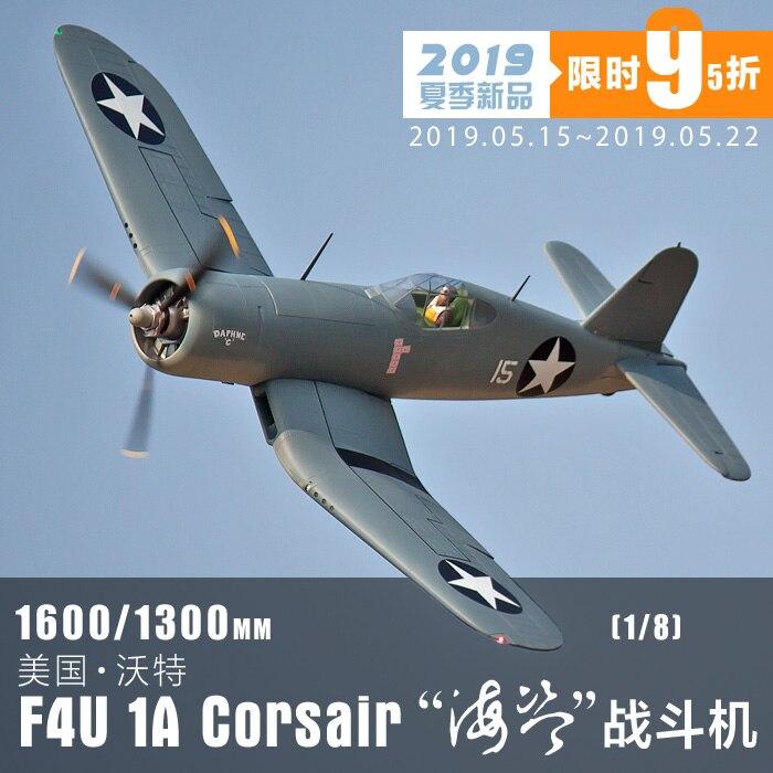 """Flightline F4U 1D قرصان """"فقاعة أعلى"""" و F4U 1A قرصان """"قفص العصافير"""" 1600 مللي متر (63 """") جناحيها PNP-في طائرات تعمل بالتحكم عن بعد من الألعاب والهوايات على  مجموعة 1"""