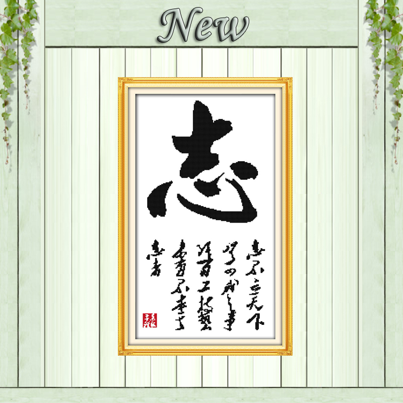 Intellective Aspiration Calligraphy Decor Painting Counted Print On Canvas Dmc 14ct 11ct Chinese Cross Stitch Needlework Sets Embroidery Kits Carefully Selected Materials Arts,crafts & Sewing Cross-stitch
