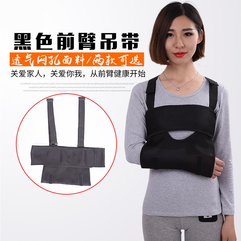 Forearm straps collar bone broken arm adult upper limbs fixed mesh breathable shoulder arm