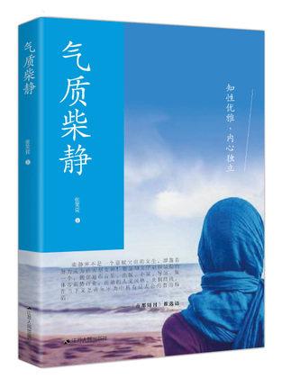 Elegant Chai Jing (Chinese Edition) другие yu mei jing 80g