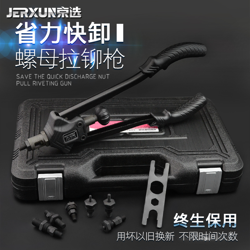 JERXUN Automatic Manual Core-pulling Riveting Gun Industrial Core-pulling Riveting Gun Nut Rivet Gun M3-M10 Riveting Gun