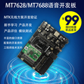 MT7628NN плата разработки Wifi модуль MT7688AN беспроводной маршрутизатор с открытым исходным кодом