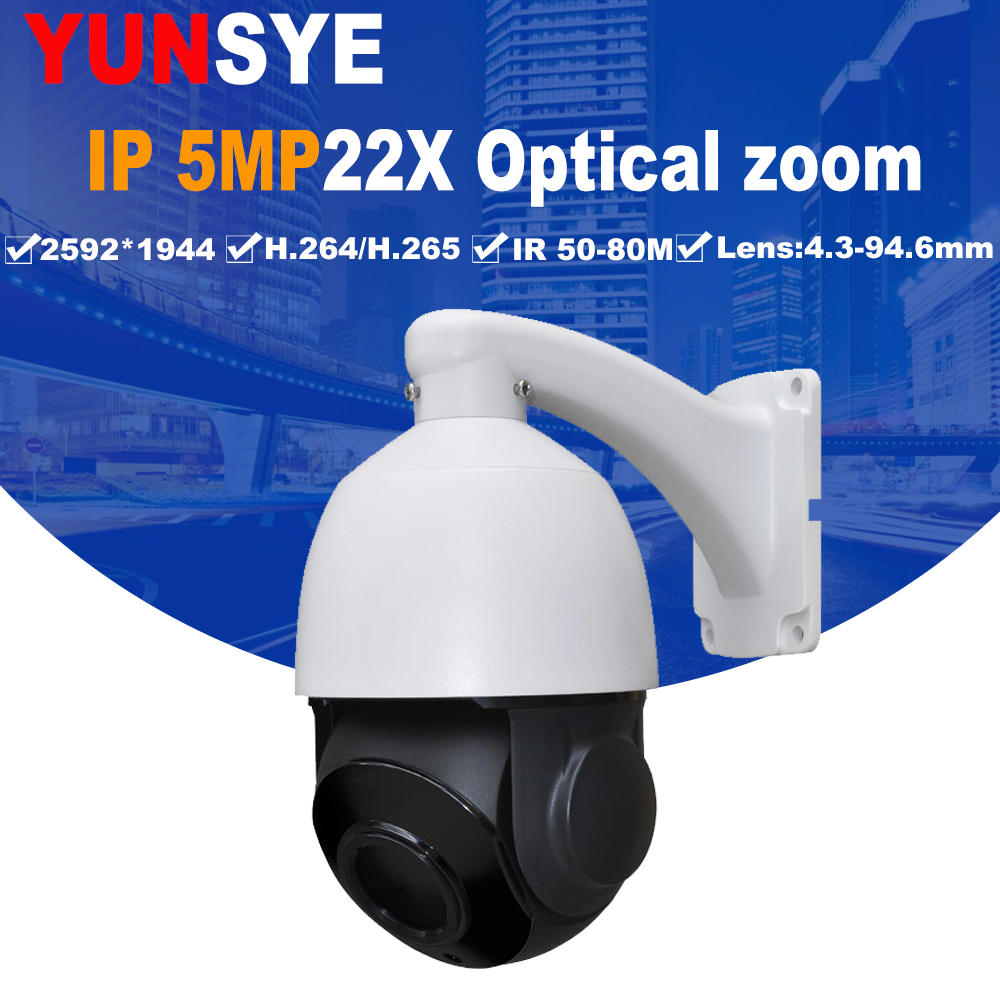 Special offer 4.5inch 5MP IP CAMERA HD PTZ camera High Speed dome Camera 22x Zoom 4.7 94.6MM Auto zoom IR 50 80m outdoor camera