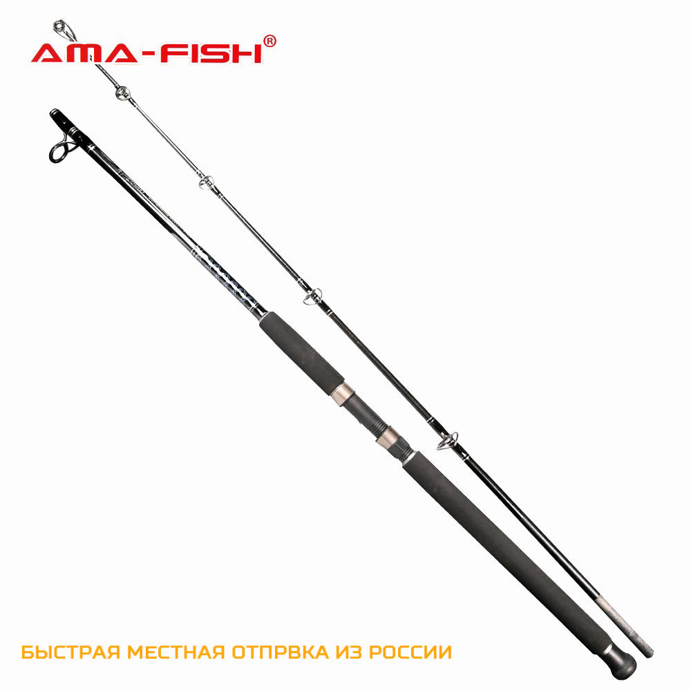 AMA-Fish Spinning Rod 2.1m Boat Rod 2 Sections Carbon Rod Heavy 150-300g Strong Fishing Rod(Russia Local Delivery) Last 12 Pcs