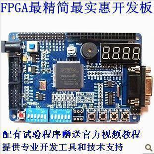 FPGA Altera development board with the official video tutorial learning board Cyclone series EP1C3 experimental board free shipping gameduino vga game development board fpga with serial verilog source module