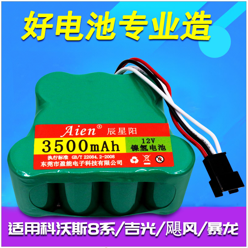 12V NI-MH 3500MAH Rechargeable Chargeable Batteries for sweepers power supply12V NI-MH 3500MAH Rechargeable Chargeable Batteries for sweepers power supply
