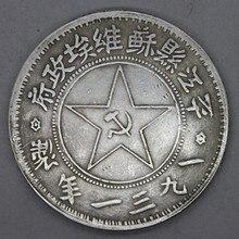 Китай антикварные древние медные монеты Медь Серебряный доллар Серебряная монета длинная Ян юань большая голова pingjiang xian советская