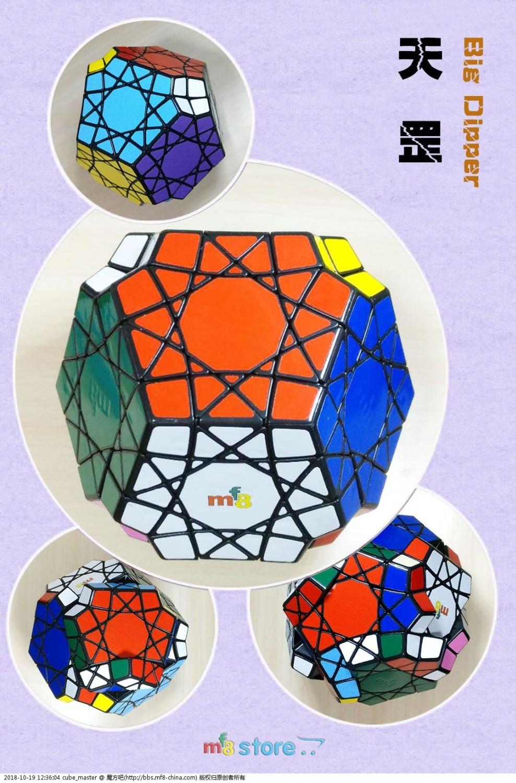 MF8 grande ourse//yeux du ciel//SunMinx Cube noir Cubo Magico Cube jouet éducatif livraison directe