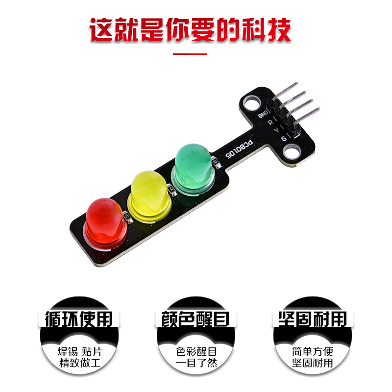 10PCS/LOT LED traffic lights light-emitting module / digital signal output Traffic light module / electronic building blocks