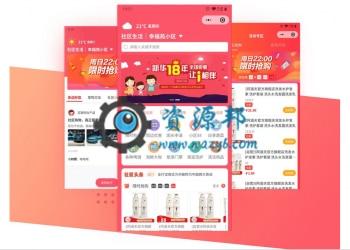 【永久会员专享】奇店社群社区团购小程序包更新【更新至V5.3.8】