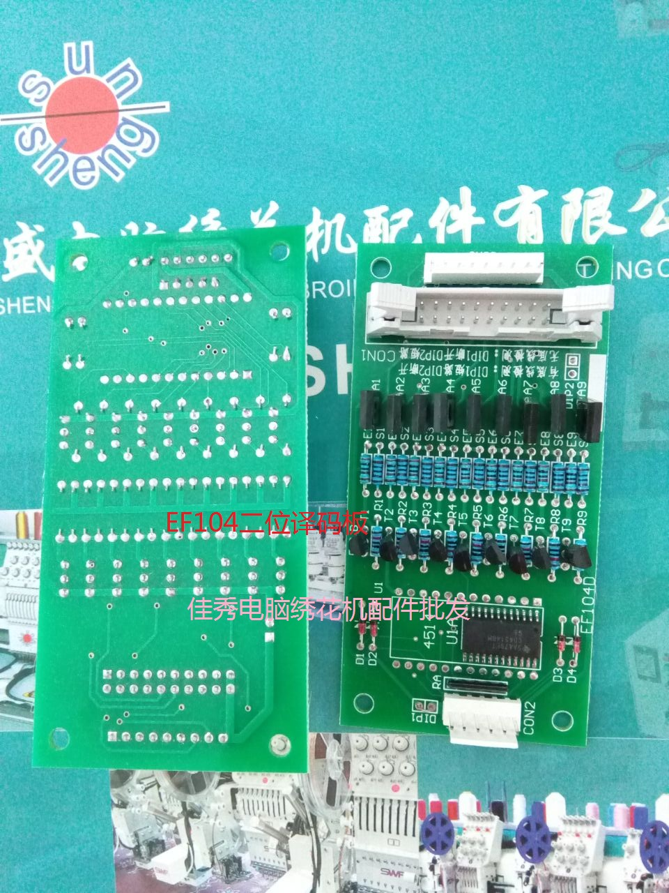 Computer embroidery machine parts supporting DAHAO EF104 two bit decoder board, small chip