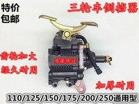 ثلاث عجلات دراجة نارية 110/125/150/175/200 نوع القدم عكس والعتاد ، فوتيان/Zongshen/نغشين