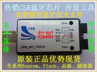 Free Shipping CSR Bluetooth Burner USB To SPI Download The Bluetooth Module Chip Production Tools Software