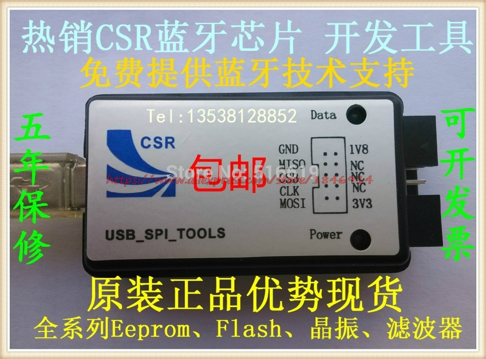 Free Shipping CSR Bluetooth Burner USB To SPI Download The Bluetooth Module  Chip Production Tools