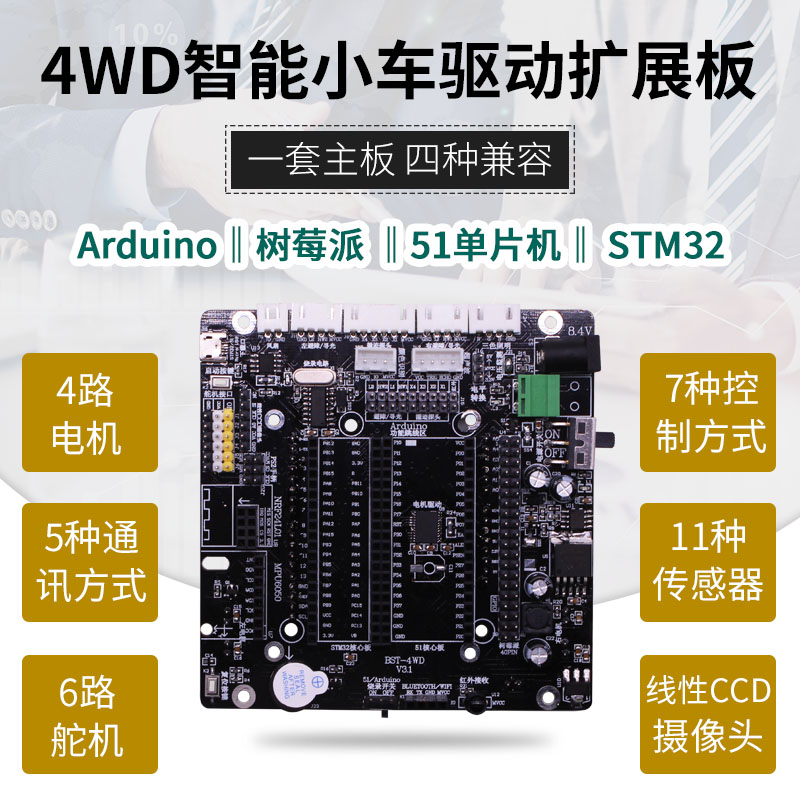 4WD smart car drive development board, robot development, control board, raspberry pie 51, Arduino control board computer board wd n90105 6870er9001 used