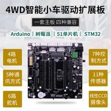 4WD smart car drive development board, robot development, control board, raspberry pie 51, Arduino