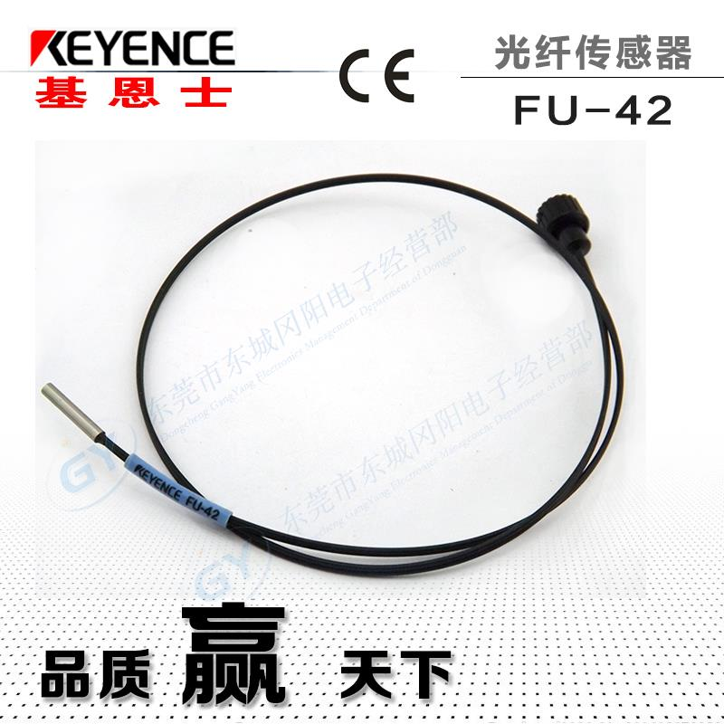 Brand new authentic original Japan KEYENCE FU photoelectric - optical fiber -s - 42 was lowBrand new authentic original Japan KEYENCE FU photoelectric - optical fiber -s - 42 was low