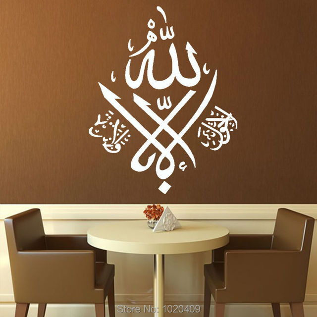 z514 muslim words vinyl wall stickers home decor islamic home decoration adesivo parede wall sticker wallpaper - Islamic Home Decoration