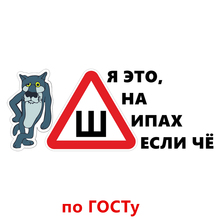 CS-900#47*19cm Spikes GOST.Wolf. Im on thorns if Th funny car sticker vinyl decal silver/black for auto stickers styling