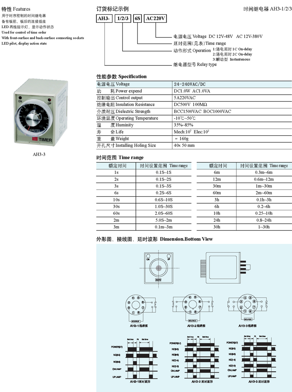 AH3-3 2 1 12VAC DC