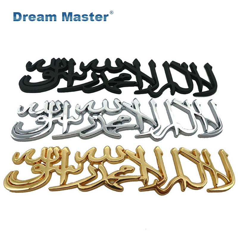 1PCS Islamic Handicraft Car Tail Sticker Muslim Scripture 3D Solid Metal Universal Gold Black Silver Car Decoration Free Shippin fashionable bat style 3d car decoration sticker silver