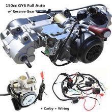GY6 150CC полностью автоматический двигатель заднего хода+ жгут проводов+ карбюратор