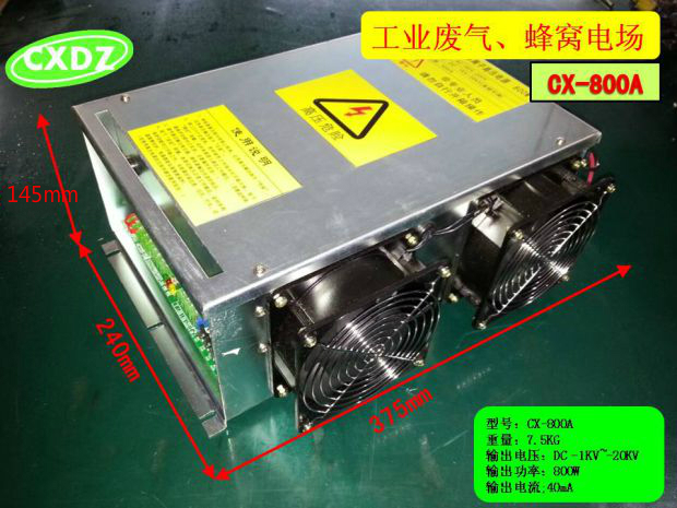 800W oil fume purifier high voltage power supply honeycomb electric field special power supply 500w fume purifier high voltage power supply