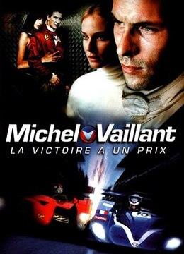 《车神》2003年法国动作,运动电影在线观看
