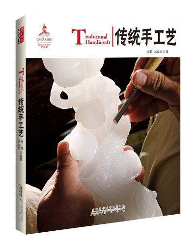 Traditional Handicraft book (English and Chinese ) Chinese authentic book for learning Chinese culture chinese kung fu book learning duan gun learn chinese action chinese culture book with cd