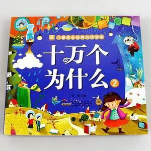 Image 5 - 100,000 Waarom Kinderen Vragen Dinosaurus Boeken Met Pin Yin En Foto S Voor Kids Baby Vroege Onderwijs Verhaaltje Boek