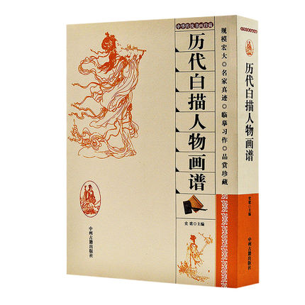Chinese Painting Book The Ancient Chinese Historical Figures By Baimiao (line Drawing) Art