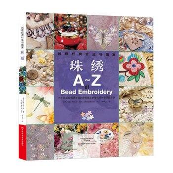 A-Z من تطريز بالخرز كتاب