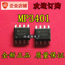 Freeshipping     MP3401 SOP-8 200pcs lm2904 lm2904dr sop 8