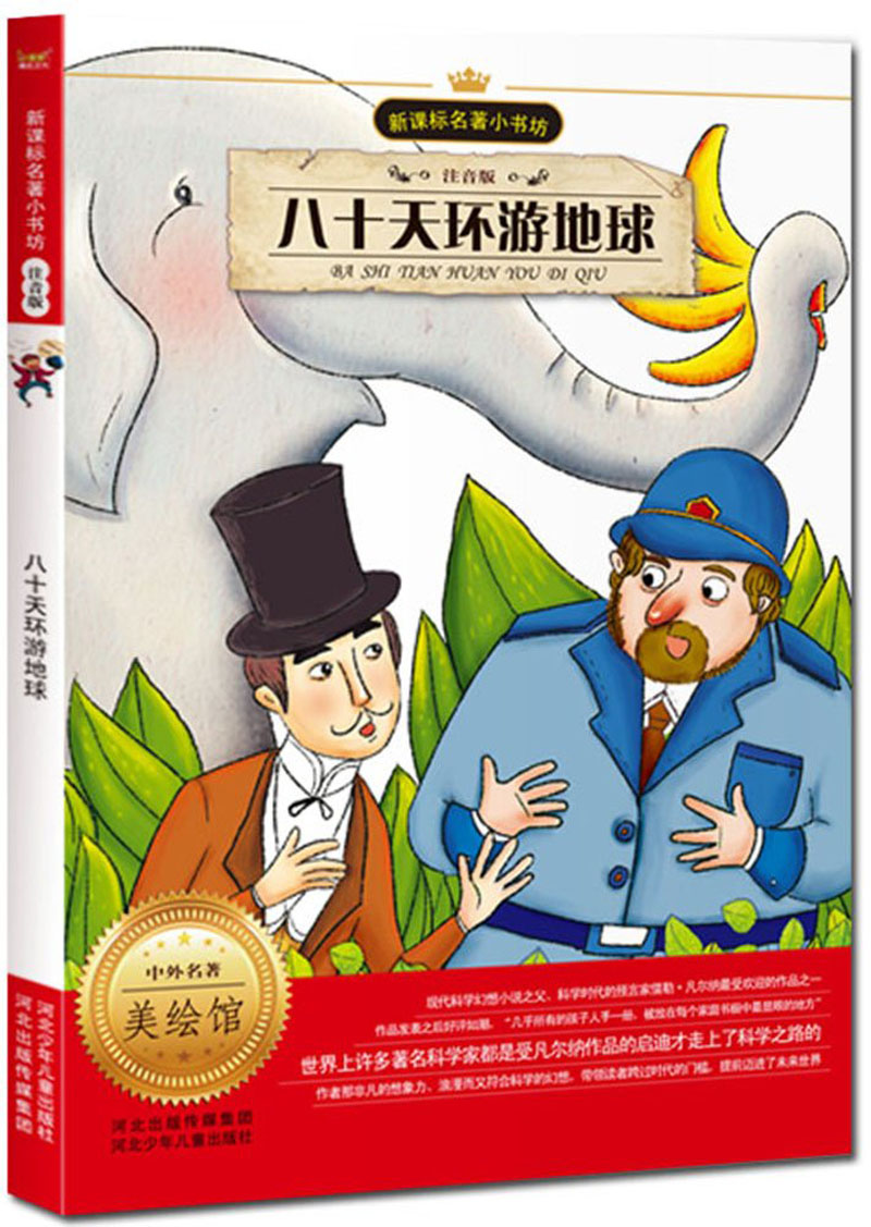 Around The World In Eighty Days In Chinese With Pin Yin For Stater Learners Classic Literature Book For Learning Hanzi