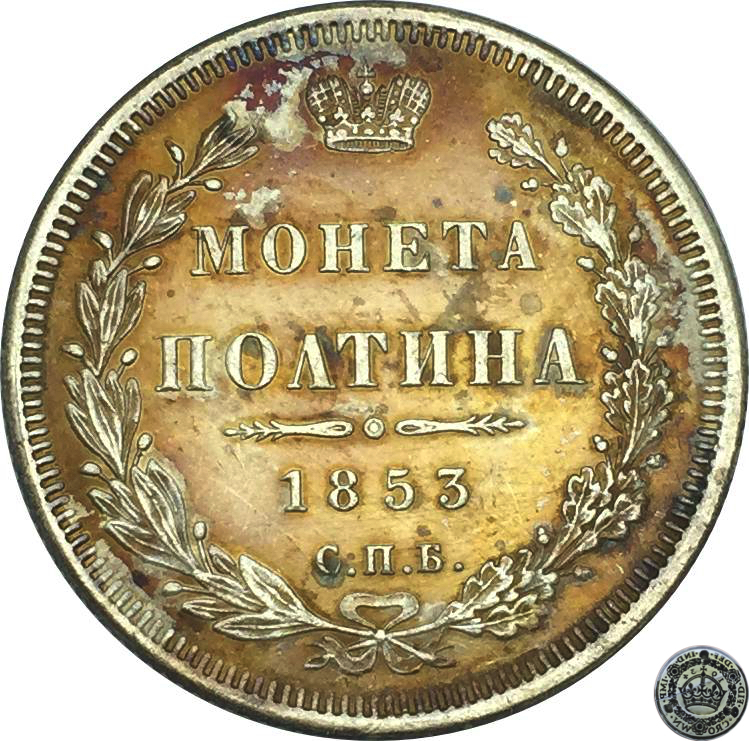 Russia Coins 1853 C.N.B H.I Poltina 1/2 Rouble Nicholas I Crowned Double Imperial Eagle Brass Silver Plated Copy Coin ...