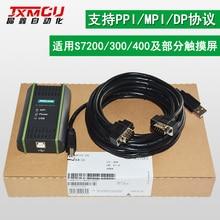 цена на S7300 download line 6GK1571-0BA00-0AA0 S7300 programming line