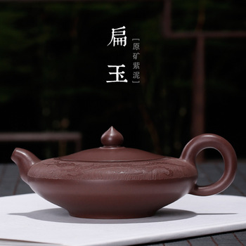 Purple Mud Flat Jade Pot Hand-carving Master of Customization Technology for High-grade Teaware of Virtual Flat Type