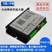 FPA0510S DDS функция генератор сигналов специальный модуль усилителя/усилитель мощности/усилитель постоянного тока