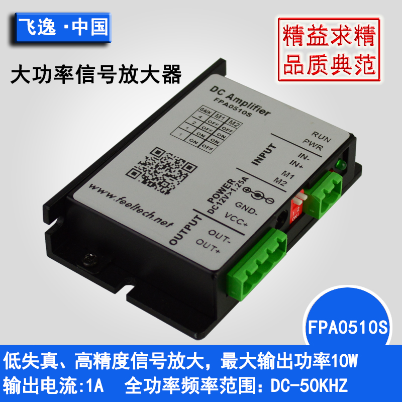 FPA0510S DDS Function Signal Generator Dedicated Amplifier Module / Power Amplifier / DC Amplifier